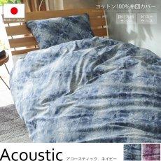 コットン100%ヨーロッパのデザイナーのおしゃれな柄の寝具カバー『アコースティック ネイビー』