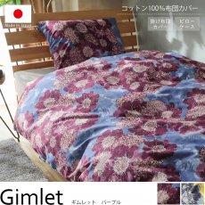 コットン100%ヨーロッパのデザイナーのおしゃれな柄の寝具カバー『ギムレット パープル』