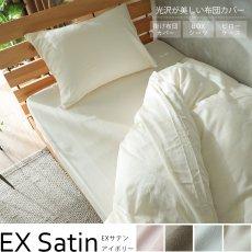 上品な光沢が美しい綿100%サテン織の寝装品『EXサテン アイボリー』