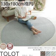 優しい綿素材♪両面使えるリバーシブルチューブラグ『トロット グレー』約130x180cm楕円形