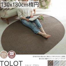 優しい綿素材♪両面使えるリバーシブルチューブラグ『トロット ブラウン』約130x180cm楕円形