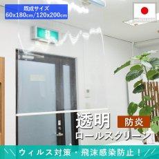 ウィルス感染対策!飛沫防止!日本製ロールスクリーン『透明ロールスクリーン』既成サイズ