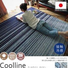 ひんやりが何度も繰り返し続く。日本製の接触冷感ラグ 『クールライン ネイビー』