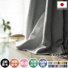 風合い豊かな織り地で仕上げた日本製の遮光ドレープカーテン 『メロウ  アイスグレー』