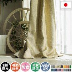 風合い豊かな織り地で仕上げた日本製の遮光ドレープカーテン 『メロウ  アンティークゴールド』