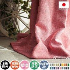 風合い豊かな織り地で仕上げた日本製の遮光ドレープカーテン 『メロウ  シュガーピンク』