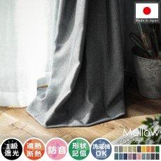 風合い豊かな織り地で仕上げた日本製の遮光ドレープカーテン 『メロウ  スチールグレー』