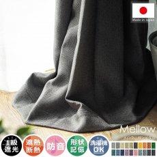 風合い豊かな織り地で仕上げた日本製の遮光ドレープカーテン 『メロウ  ガンメタル』