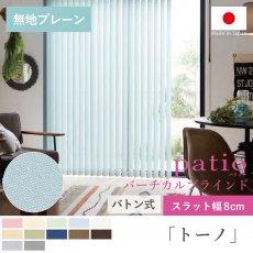タテ型でスッキリデザイン!日本製パティオ バーチカルブラインド『トーノ 8cmスラット』バトン式