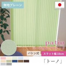 タテ型でスッキリデザイン!日本製パティオ バーチカルブラインド『トーノ 10cmスラット』バトン式