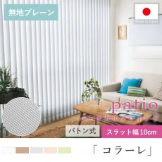タテ型でスッキリデザイン!日本製パティオ バーチカルブラインド『コラーレ 10cmスラット』バトン式