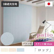 タテ型でスッキリデザイン!日本製パティオ バーチカルブラインド『ロッソ 10cmスラット』バトン式