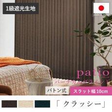 タテ型でスッキリデザイン!日本製パティオ バーチカルブラインド『クラッシー 10cmスラット』バトン式