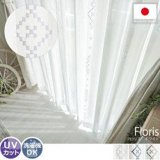 楽しい幾何学模様の刺繍でお部屋を彩るレースカーテン『フロリス ホワイト』