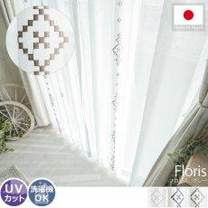楽しい幾何学模様の刺繍でお部屋を彩るレースカーテン『フロリス グレー』
