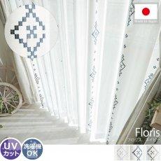 楽しい幾何学模様の刺繍でお部屋を彩るレースカーテン『フロリス ネイビー』