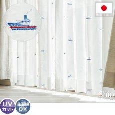 お洒落なマリンモチーフが可愛いレースカーテン『シップ』