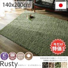 【サイズ限定!売切り特価】清涼感と光沢感のシャギーラグ『ラスティー ミックスグリーン』140x200cm