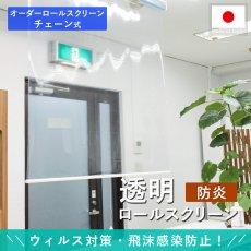 ウィルス感染対策!飛沫防止!日本製オーダーロールスクリーン『透明ロールスクリーン』チェーン式
