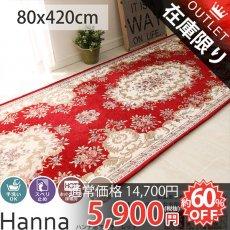 【アウトレット】激安ゴブラン織り廊下敷き 『ハンナ レッド 約80x420cm』