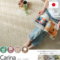 安心の防ダニ・抗菌加工 ナチュラルテイストなデザインのカーペット『カリナ アイボリー』