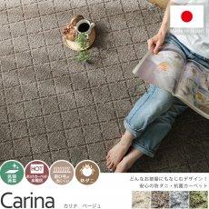 安心の防ダニ・抗菌加工 ナチュラルテイストなデザインのカーペット『カリナ ベージュ』■176x261cm 352x352cm:欠品中 12月下旬入荷予定