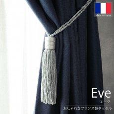 フランス製カーテンタッセル『エーヴ』