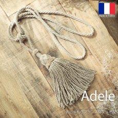 フランス製カーテンタッセル『アデール』■完売