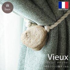 フランス製カーテンタッセル『ヴィユー ナチュラル』■完売