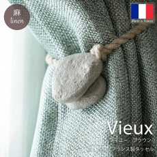 フランス製カーテンタッセル『ヴィユー ブラウン』