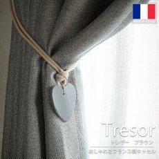フランス製カーテンタッセル『トレザー ブラウン』■完売