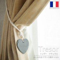 フランス製カーテンタッセル『トレザー ナチュラル』■完売