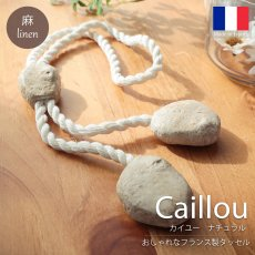 フランス製カーテンタッセル『カイユー ナチュラル』