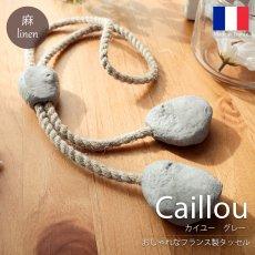 フランス製カーテンタッセル『カイユー グレー』