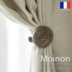 フランス製カーテンタッセル『モノイン ダークブラウン』