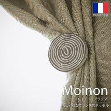 フランス製カーテンタッセル『モノイン ブラウン』