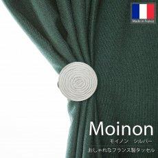 フランス製カーテンタッセル『モノイン シルバー』■欠品中(次回入荷未定)