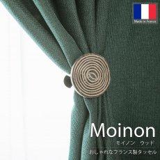 フランス製カーテンタッセル『モノイン ウッド』■完売