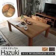 オールシーズン使える!波のような削りを入れた家具調こたつテーブル『ハズキ ナチュラル 約150cmx90cmx36~41cm』■欠品中(次回11月上旬入荷予定)