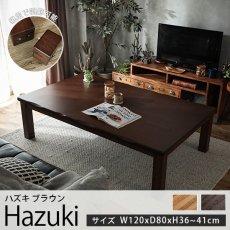 オールシーズン使える!波のような削りを入れた家具調こたつテーブル『ハズキ ブラウン 約120cmx80cmx36~41cm』