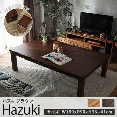 オールシーズン使える!波のような削りを入れた家具調こたつテーブル『ハズキ ブラウン 約180cmx90cmx36~41cm』■欠品中(次回11月中旬入荷予定)