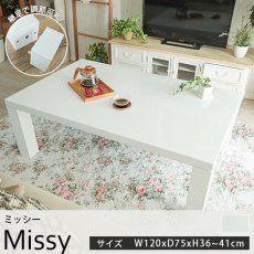 オールシーズン使える!鏡面仕上げの真っ白なこたつテーブル『ミッシー 約120cmx75cmx36~41cm』