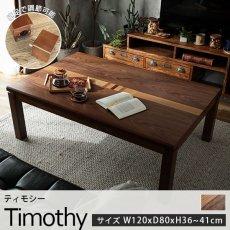 オールシーズン使える!天板のストライプがおしゃれな家具調こたつテーブル『ティモシー 約120cmx80cmx36~41cm』
