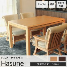 オールシーズン使える!落ち着いたデザインのハイコタツテーブルセット『蓮音 ナチュラル テーブル・椅子・こたつ布団セット』