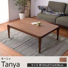 オールシーズン使える!シンプルモダンなこたつテーブル『ターニャ 約105cmx75cmx38cm』