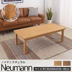 オールシーズン使える!ヘリンボーン柄の天板がお洒落なこたつテーブル『ノイマン ナチュラル 約130cmx60cmx36〜40cm』