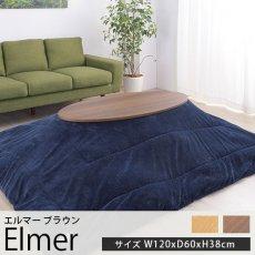 オールシーズン使える!オーバル型の北欧風こたつテーブル『エルマー ブラウン 約120cmx60cmx36cm』