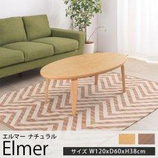 オールシーズン使える!オーバル型の北欧風こたつテーブル『エルマー ナチュラル 約120cmx60cmx36cm』