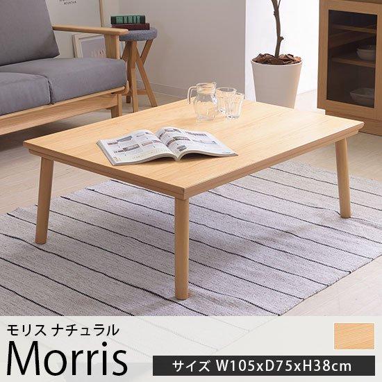 オールシーズン使える!シンプルモダンなこたつテーブル『モリス ナチュラル 約105cmx75cmx38cm』
