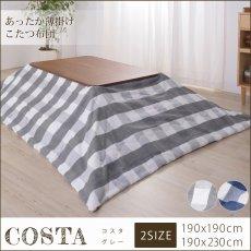 親しみやすいデザイン♪ほっこりする薄掛けこたつ布団『コスタ グレー』